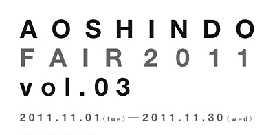 AOSHINDO FAIR 2011 vol.03